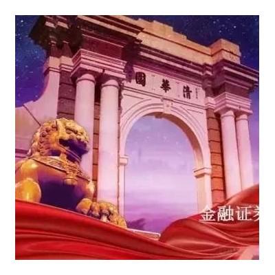 润千秋总裁俱乐部金融班