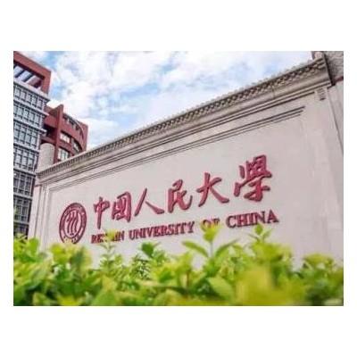 中国人民大学商学院首席财务官(CFO)高级管理课程