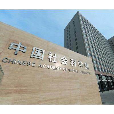中国社科院(国学专业)上海班